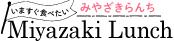 [みやざき らんち] 宮崎のランチ
